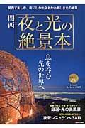 関西夜と光の絶景本