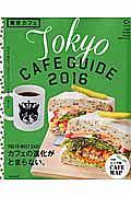 東京カフェ 2016 C&Lifeシリーズ