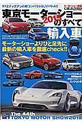 東京モーターショーのすべて 輸入車 2015