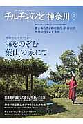 チルチンびと神奈川