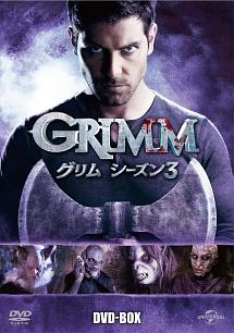 GRIMM/グリム シーズン3 DVD-BOX