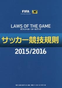 サッカー競技規則 2015/2016