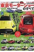 東京モーターショーのすべて 2015