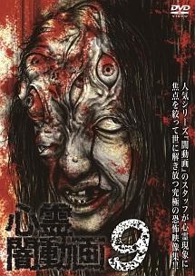 心霊闇動画 9