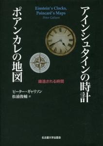 アインシュタインの時計 ポアンカレの地図