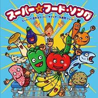 スーパー☆フード・ソング ~スーパーで流れるスーパー・キャッチーな食育ソング!?~