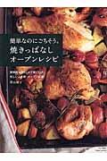 簡単なのにごちそう。焼きっぱなしオーブンレシピ
