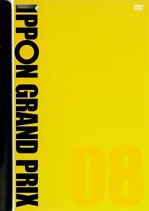 IPPONグランプリ08