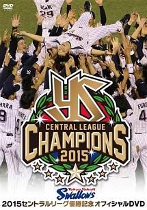 東京ヤクルトスワローズ 2015 セントラルリーグ優勝記念オフィシャルDVD