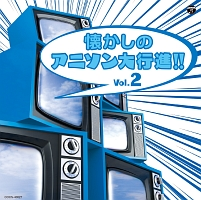 ザ・ベスト 懐かしのアニソン大行進!! Vol.2
