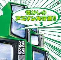 ザ・ベスト 懐かしのアニソン大行進!! Vol.3