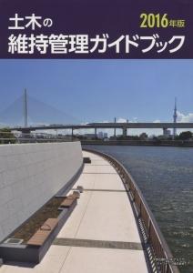 土木の維持管理ガイドブック 2016