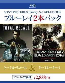トータル・リコール/ターミネーター4