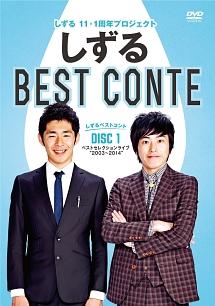 BEST CONTE 1