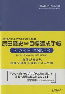 目標達成手帳 STAR PLANNER