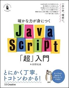 確かな力が身につくJavaScript入門