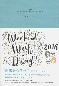 週末野心手帳 WEEKEND WISH DIARY 2016