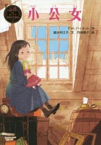 小公女 ポプラ世界名作童話3