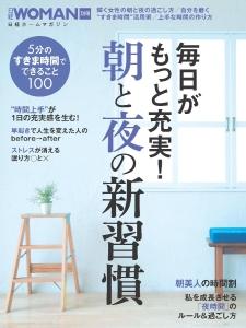 毎日がもっと充実!朝と夜の新習慣 日経WOMAN別冊