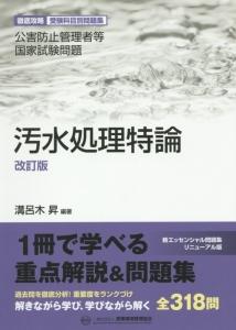 公害防止管理者等国家試験問題 汚水処理特論<改訂版>