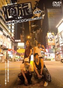 「俺旅。」 ~in 香港~ 中河内雅貴×植木豪/良知真次×大山真志 九龍編