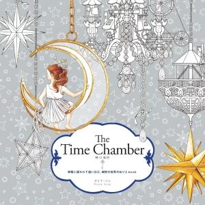 The Time Chambar 時の部屋