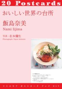 おいしい世界の台所 リトルモアポストカードブック17