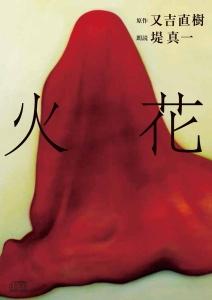 『火花』朗読CD