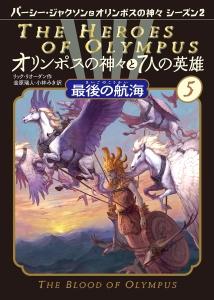 オリンポスの神々と7人の英雄・外伝 ヘルメスの杖 パーシー・ジャクソンとオリンポスの神々シーズン2