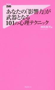 『あなたの「影響力」が武器となる101の心理テクニック』WONDERFUL★OPPORTUNITY! feat.鏡音リン