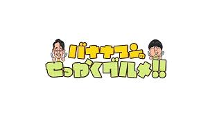 バナナマンのせっかくグルメ!! Vol.3