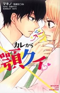 マキノ『カレから顎クイ BETSUFURE LOVE COLLECTION』