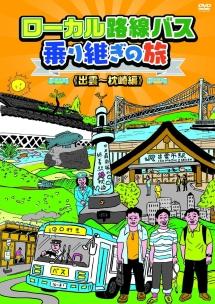 ローカル路線バス乗り継ぎの旅 出雲~枕崎編