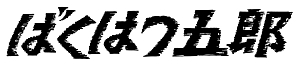 放送開始45周年記念企画 想い出のアニメライブラリー 第49集 ばくはつ五郎 HDリマスター