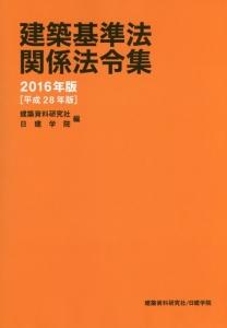 建築基準法関係法令集 2016