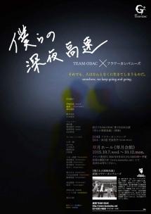 劇団TEAM-ODAC『僕らの深夜高速』