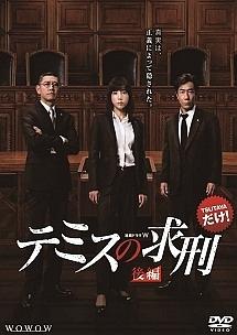 連続ドラマW テミスの求刑