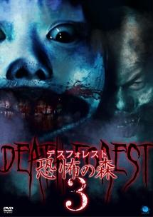 デスフォレスト 恐怖の森 3
