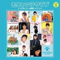 シングルレコード復刻ニャンニャン 2