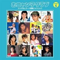 シングルレコード復刻ニャンニャン 5