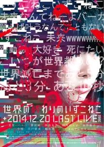 世界の終わりのいずこねこ+いずこねこ LAST LIVE(2014.12.20)