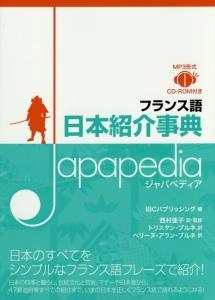 フランス語 日本紹介事典 Japapedia MP3 CD付
