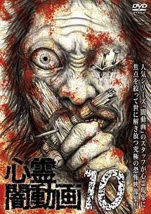 心霊闇動画 10