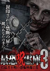 最恐呪霊庫3 投稿者不明の恐怖映像13集
