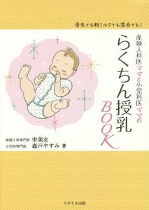 産婦人科医ママと小児科医ママのらくちん授乳BOOK
