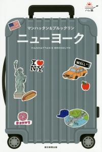 ハレ旅 ニューヨーク