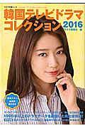 韓国テレビドラマコレクション 2016