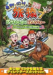 東野・岡村の旅猿7 プライベートでごめんなさい… マレーシアでオランウータンを撮ろう!の旅 ドキドキ編 プレミアム