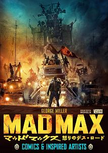 MAD MAX 怒りのデス・ロード COMICS&INSPIRED ARTISTS