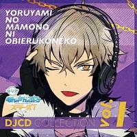 ラジオあんさんぶるスターズ! ~夜闇の魔物に怯える子猫~ DJCDコレクション Vol.1